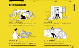 지진에 대처하는 일본의 자세