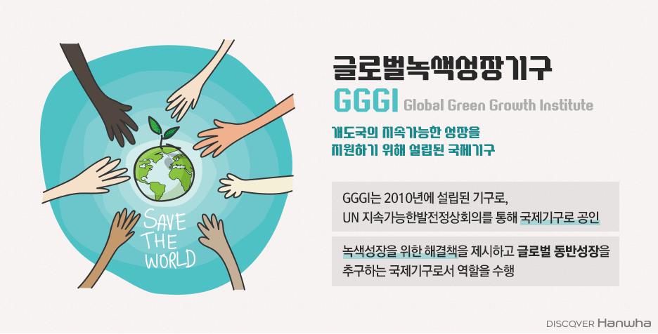 글로벌녹색성장기구 - GGGI : Global Green Growth Institute - 개도국의 지속가능한 성장을 지원하기 위해 설립된 국제기구