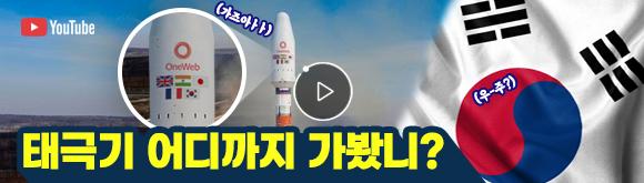 우주까지 태극기 로켓배송 완료! 세계 우주강국과 한국이 깐부?!